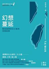 幻想蔓延: 戰後台灣科幻小說的空間敘事