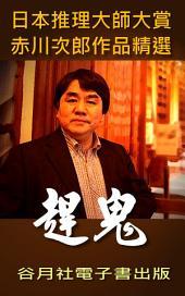 趕鬼: 日本推理小說賞