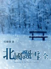 北國飄雪(全)【原創小說】