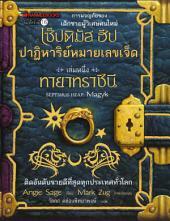 ทายาทราชินี เล่ม1 :ชุด เซ็ปติมัส ฮีป ปาฏิหารย์หมายเลขเจ็ด: Septimus Heap Book One: Magyk