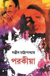 Parokiya(Bengali)