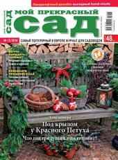 Мой прекрасный сад: Выпуски 12-2016
