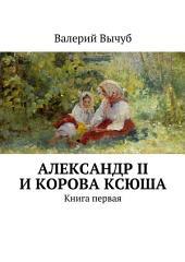 Александр II и корова Ксюша