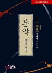 혼약, 달빛정인 1 (개정판)