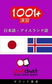 1001+演習 日本語 - アイスランド語