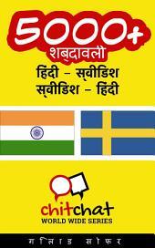 5000+ हिंदी - स्वीडिश स्वीडिश - हिंदी शब्दावली