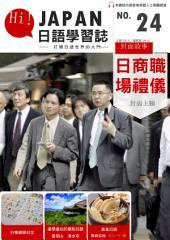 HI!JAPAN日語學習誌 第二十四期: 最豐富的日語自學教材