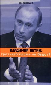 Владимир Путин: третьего срока не будет?