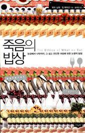 죽음의 밥상: 농장에서 식탁까지, 그 길고 잔인한 여정에 대한 논쟁적 탐험