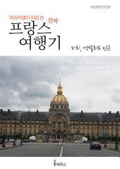파리지앵이 직접 쓴 진짜 프랑스 여행기 엥발리드 인근 편