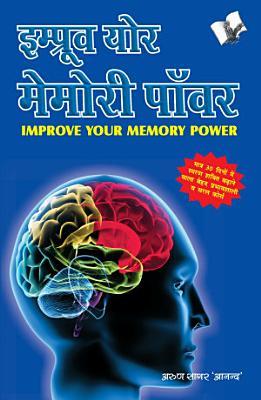 IMPROVE YOUR MEMORY POWER  Hindi