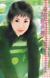 與龍共舞~應家五虎之一: 禾馬文化甜蜜口袋系列074