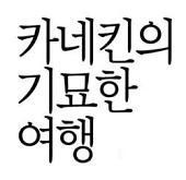 [합본] 카네킨의 기묘한 여행 (전2권/완결)