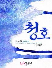 [세트] 청호(개정판 전2권/완결)