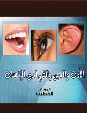 الأذن والعين والفم لدى الإنسان