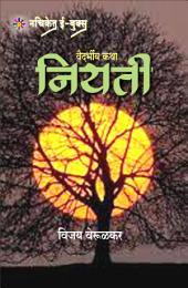 Niyati / Nachiket Prakashan: नियती