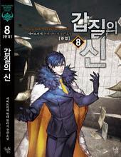 갑질의 신 8(완결)