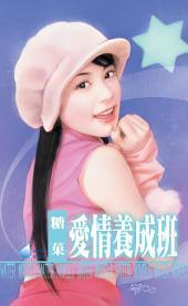 愛情養成班: 禾馬文化水叮噹系列380