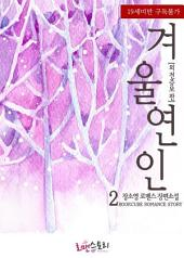 겨울연인 2 (외전증보판) (완결)
