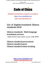 List of English-translated Chinese standards 2018
