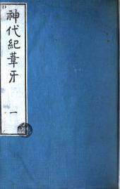 Jindaiki ashikabi