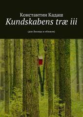 Kundskabens træ iii. 2015