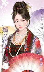 嬌女休夫~契丹桃花劫之二《限》: 禾馬文化珍愛系列452