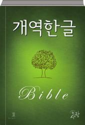 하사람성경 개역한글