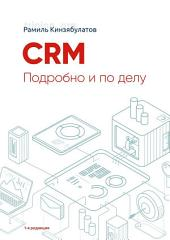 CRM. Подробно и по делу. Редакция 1
