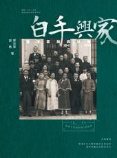 白手興家:香港家族與社會 1841-1941