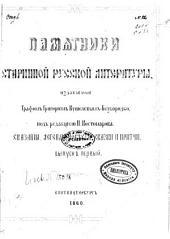 Памятники старинно ̆русской литературы: Объемы 1-2