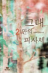 그대만의 피사체 2/2