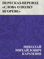 Пересказ-перевод Слова о полку Игореве