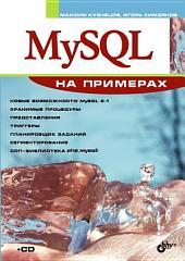 MySQL на примерах