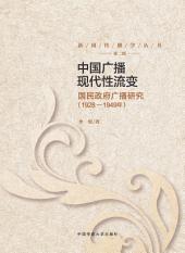 中国广播现代性流变:国民政府广播研究(1928—1949 年)