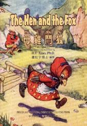 03 - The Hen and the Fox (Traditional Chinese Tongyong Pinyin): 母雞鬥狐(繁體通用拼音)