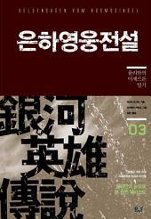 은하영웅전설 (외전 3) - 율리안의 이제르론 일기: 1권