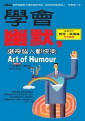 學會幽默,讓每個人都快樂