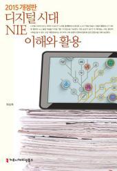 디지털 시대 NIE 이해와 활용(2015년 개정판)