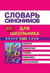 Slovar' Sinonimov Dlya Shkol'nikov