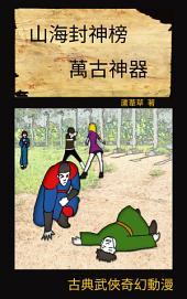 萬古神器 VOL 19 Comics: 繁中漫畫版