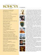 Журнал «Консул» No 2 (29) 2012