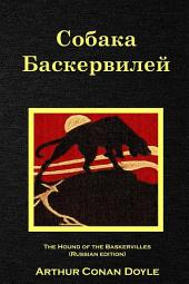 The Hound of the Baskervilles, Russian edition