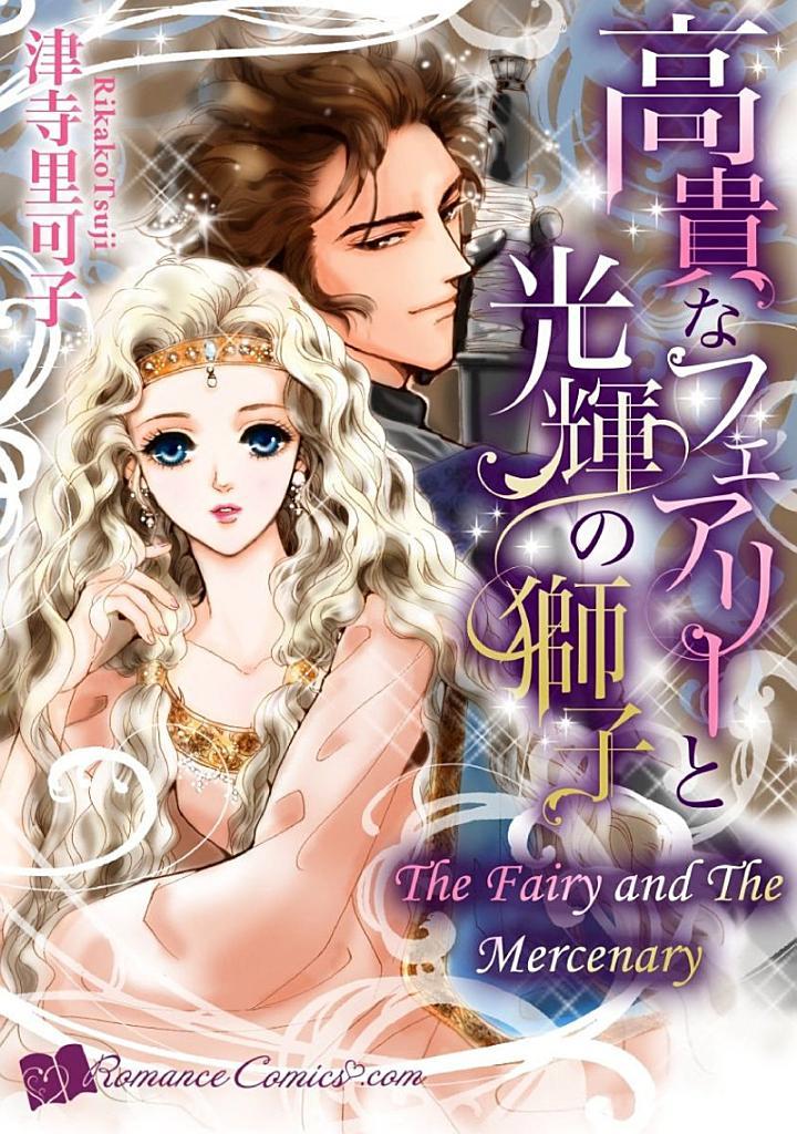 The Fairy and The Mercenary