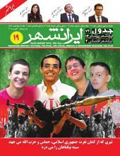 ماهنامه فرهنگی، سیاسی، هنری، اجتماعی ایرانشهر - شماره 19: Iranshahr monthly cultural, political & social magazine (19)