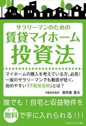 サラリーマンのための賃貸マイホーム投資法: 自宅と収益物件を無料(タダ)で手に入れられる!!