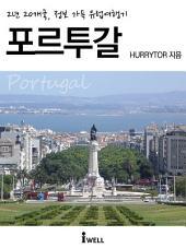 2년 20개국, 꼼꼼하고 친절한 유럽여행기 - 포르투갈편