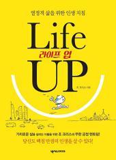 라이프 업: 열정적 삶을 위한 인생 지침