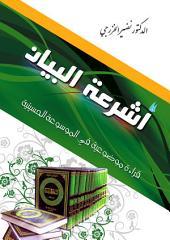 أشرعة البيان: قراءة الموضوعية في الموسوعة الحسينية