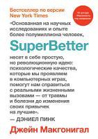 SuperBetter PDF
